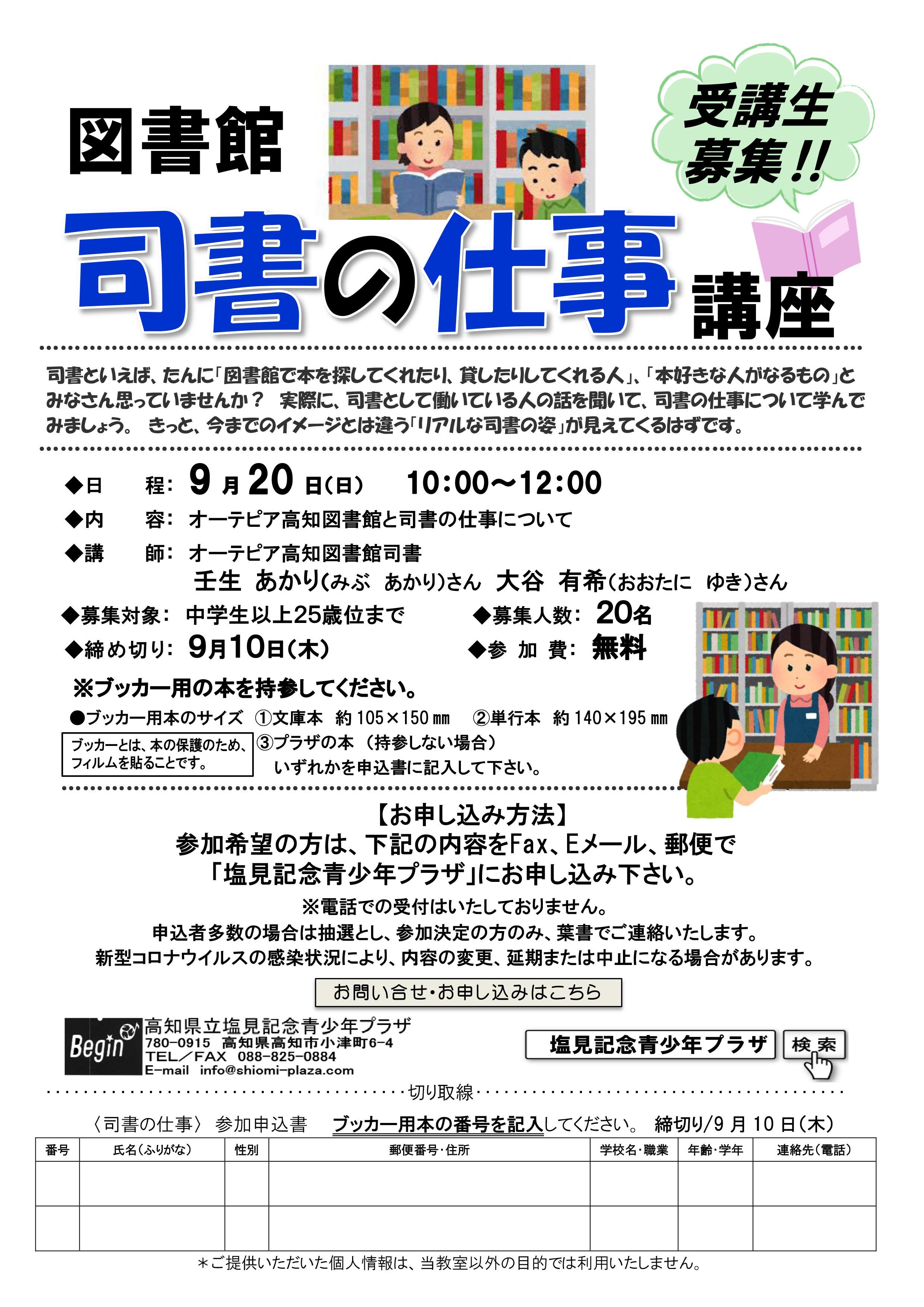 2020.09.20.shisyo.jpg