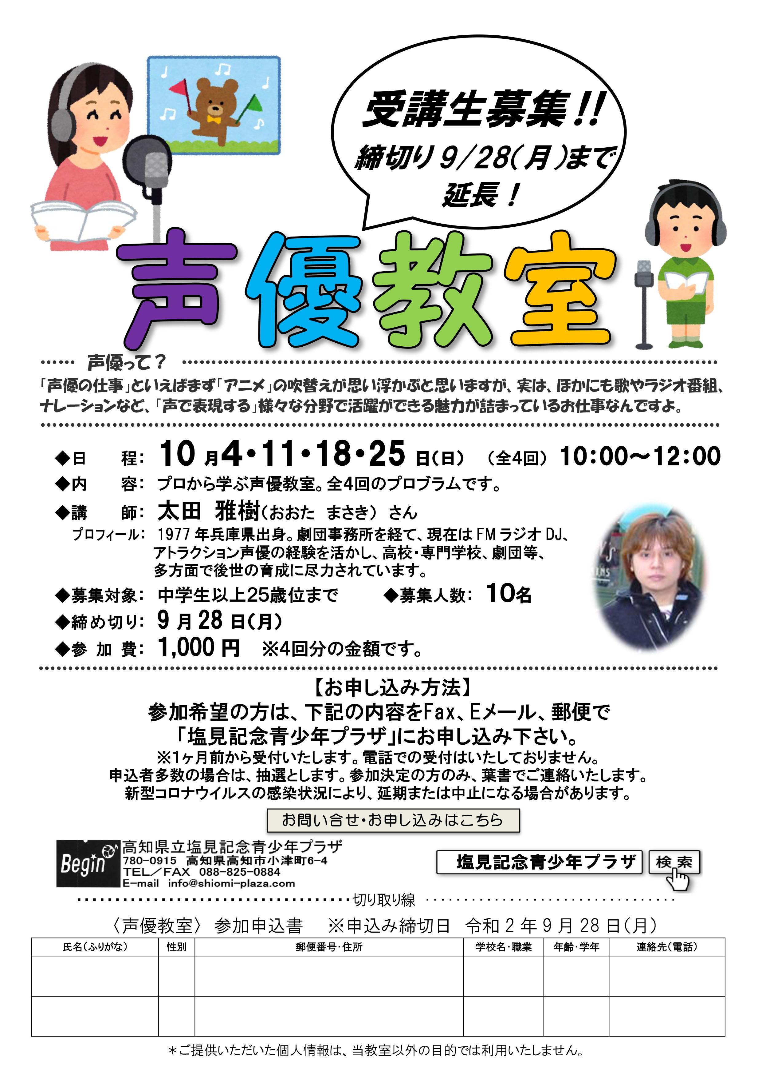 2020.10.04seiyu-entyo.jpg