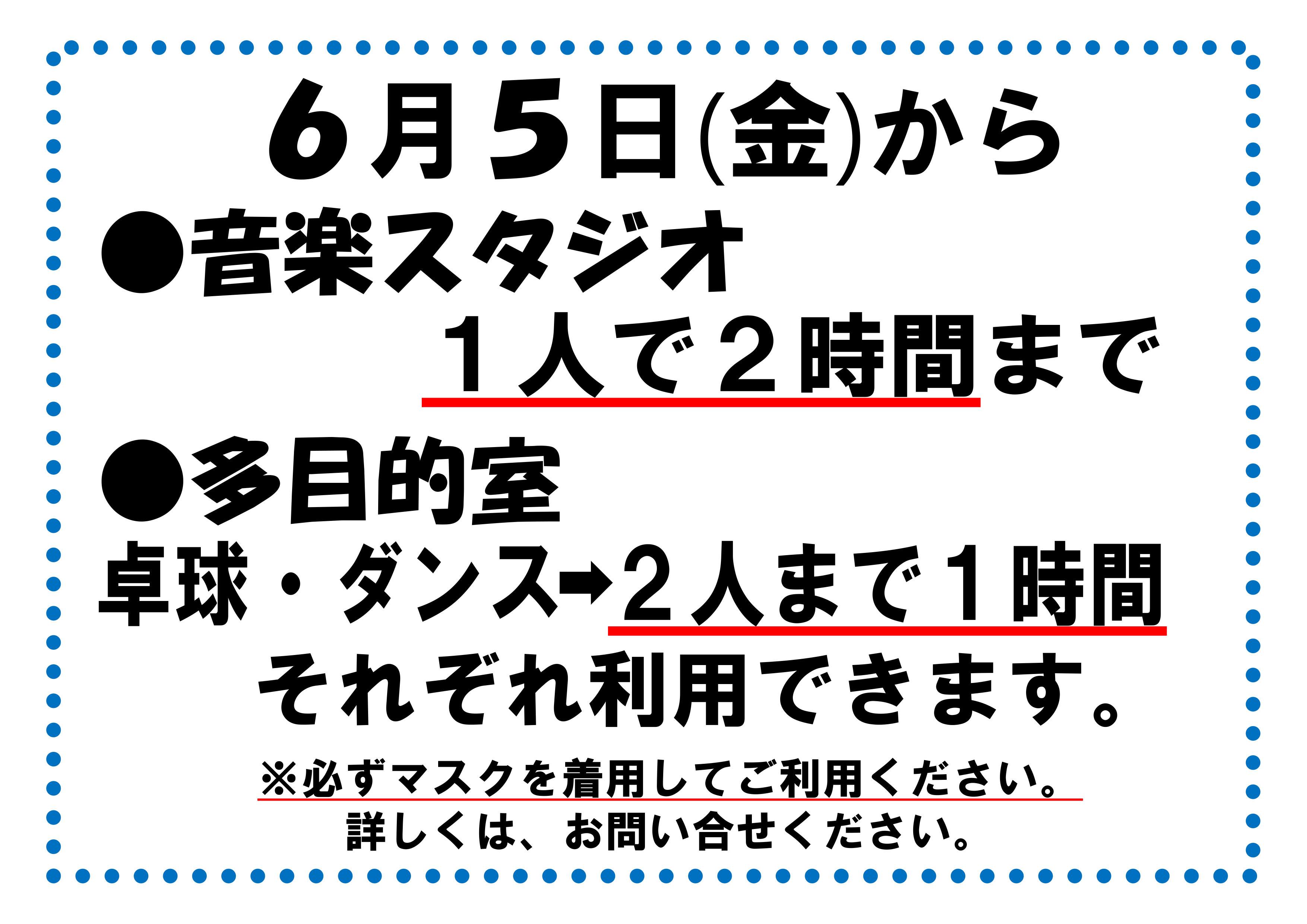 6.5riyojikan.jpg
