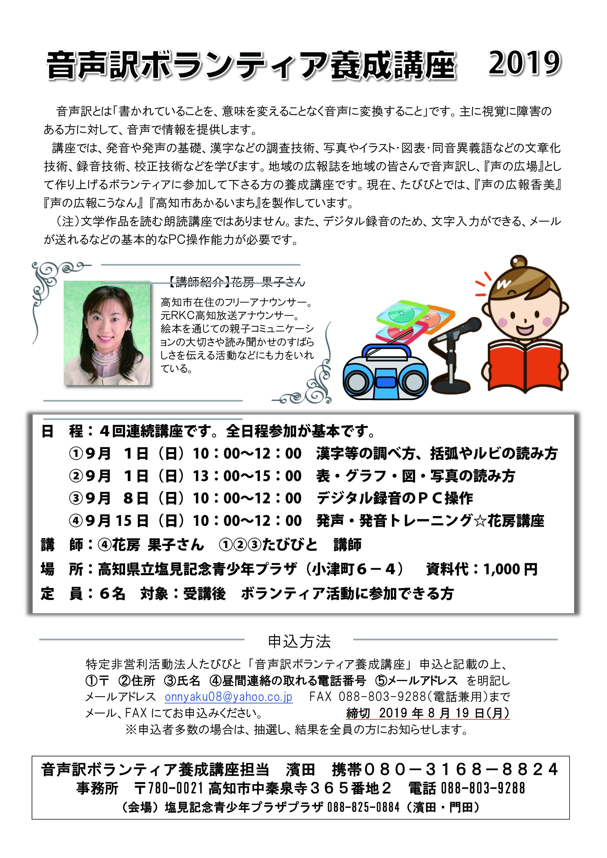 onyaku-volunteers.jpg